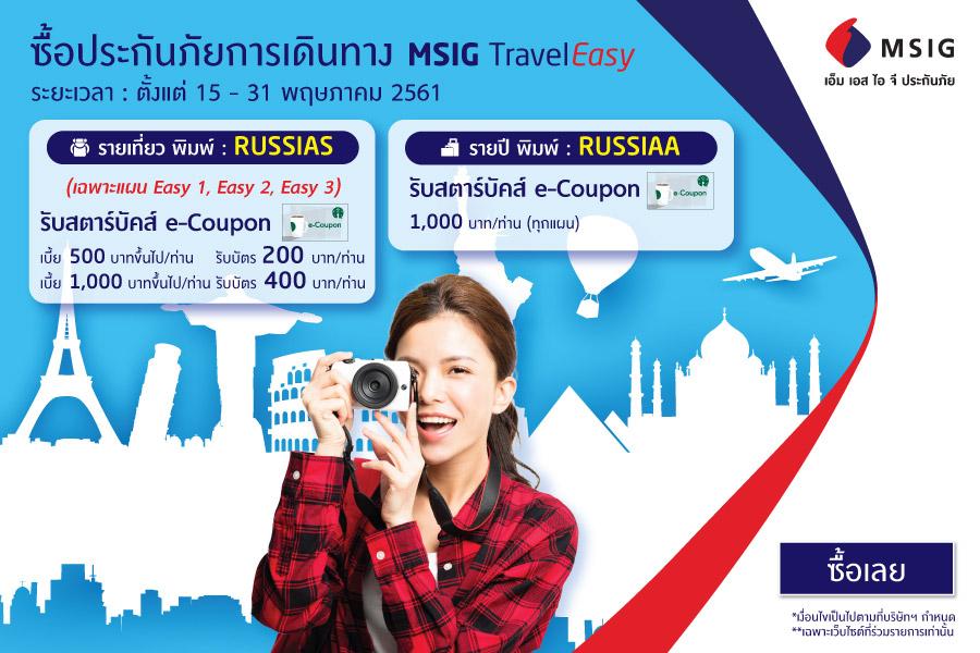 TA-MSIG_Apr18_Affiliate_Starbucks_900x600_Rassia